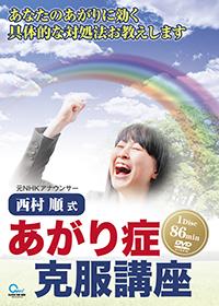 あがり症DVD